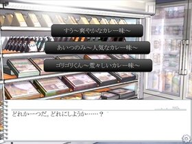 アイスが食べたい Game Screen Shot4