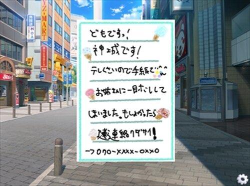 アイスが食べたい Game Screen Shot5