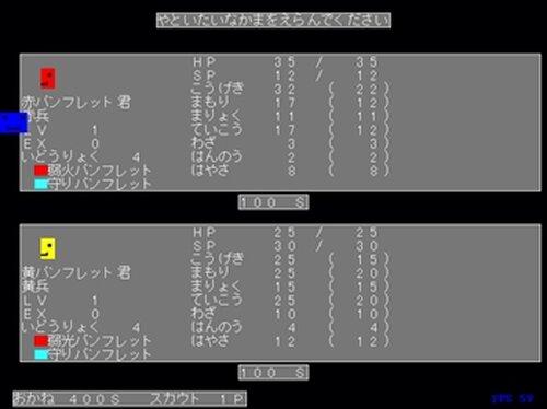 青パンフレット君と仲間+ Game Screen Shot2