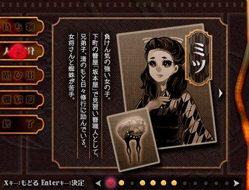 鼈口飴(べっこうあめ) ver2.05 Game Screen Shot1
