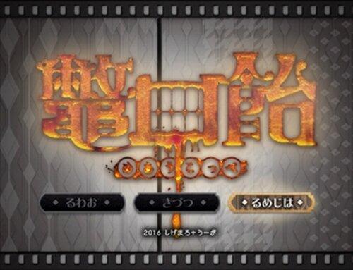 鼈口飴(べっこうあめ) ver3.02 Game Screen Shots