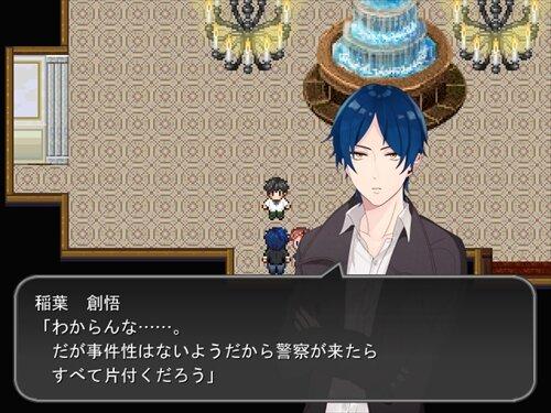 稲葉探偵事件ファイルNO.2 Game Screen Shot1