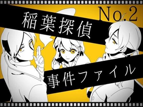 稲葉探偵事件ファイルNO.2 Game Screen Shots