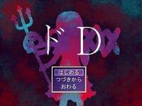 ドDver1.25