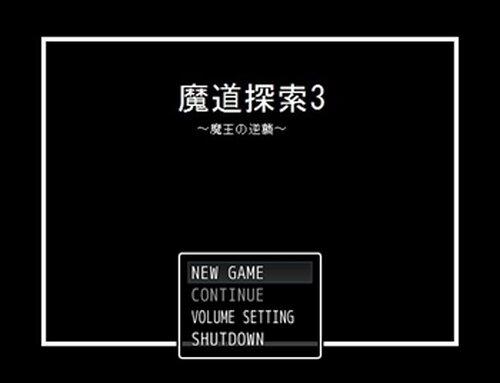 魔道探索3~魔王の逆襲~ Game Screen Shot2