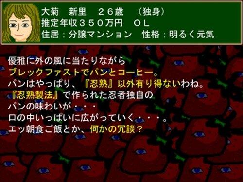 科学に飽きた人類達 第18巻 朝食パンは『忍熟』 Game Screen Shot5