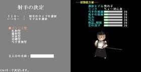 おさる弓道物語 Game Screen Shot3