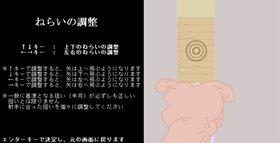 おさる弓道物語 Game Screen Shot5
