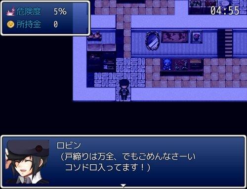 こそっとロビン Game Screen Shot1