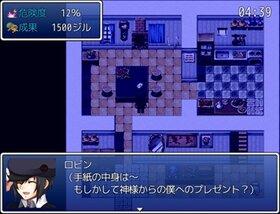こそっとロビン Game Screen Shot2