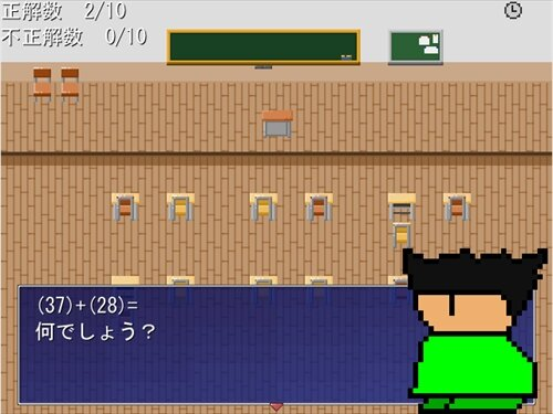 ハヤーユの数学授業~計算編~ Game Screen Shot1
