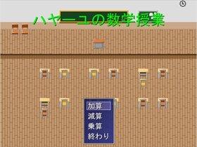 ハヤーユの数学授業~計算編~ Game Screen Shot2