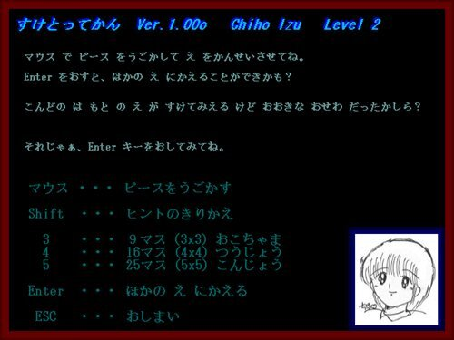 すけとってかん Game Screen Shot