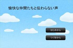 愉快な仲間たちと伝わらない声 Game Screen Shot2