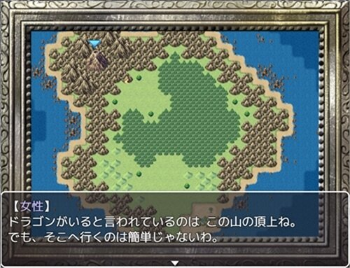 竜の島 Game Screen Shot3