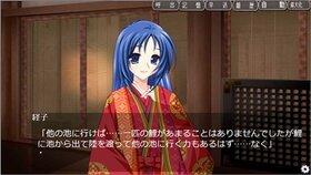 千の刻を越えて~月夜の誓~ 前編 Game Screen Shot4