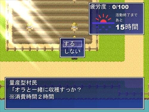 ハロー・アナザーライフ Game Screen Shot2