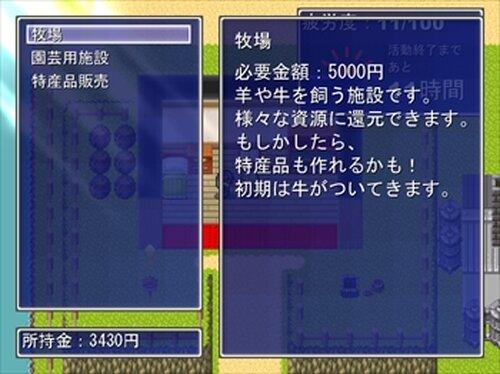 ハロー・アナザーライフ Game Screen Shot3