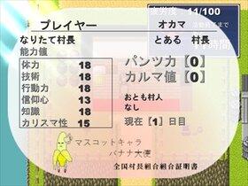 ハロー・アナザーライフ Game Screen Shot4