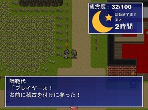 ハロー・アナザーライフ Game Screen Shot5