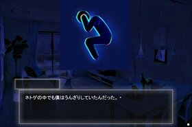 六日の菖蒲 Game Screen Shot2