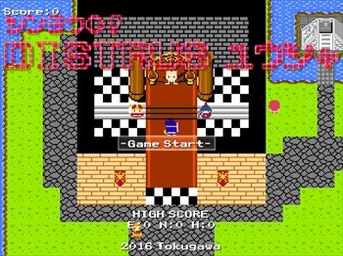 シンヨウ0! DISTRUS ユウシャ Game Screen Shot2