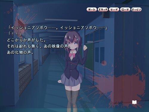イッショニアソボウ Game Screen Shot1