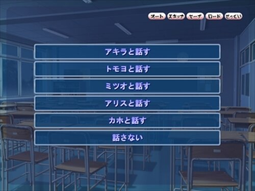 イッショニアソボウ Game Screen Shot2