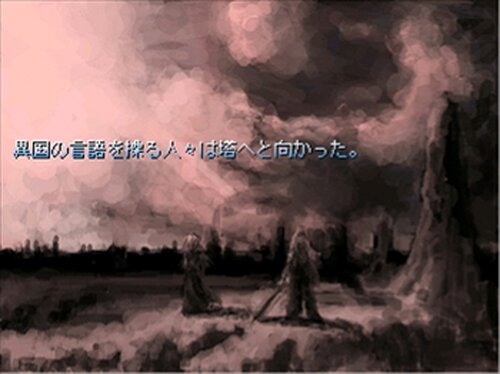 忘れ去られた散水塔と追跡者の詩 Game Screen Shot5