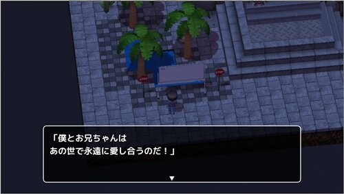 お兄ちゃん絶対殺すボーイ Game Screen Shot1