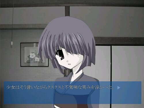 ふすま Game Screen Shot
