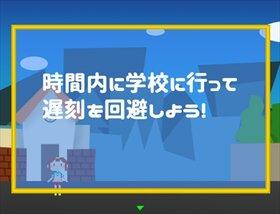 Tardy girL!! Game Screen Shot4