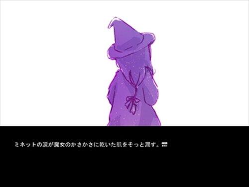 黒い魔女と白い魔女 Game Screen Shot5