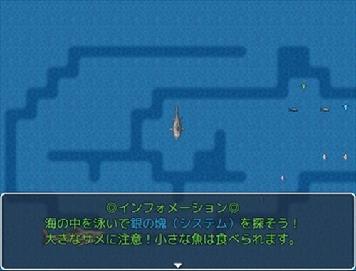 Only Shark(ブラウザ版) Game Screen Shot2