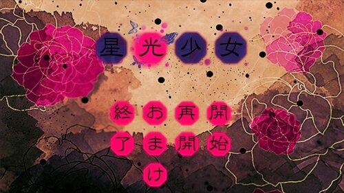 星光少女 Game Screen Shot