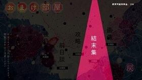 星光少女 Game Screen Shot4