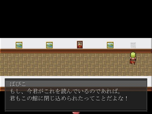 館の化け物 ver.1.03 Game Screen Shot1