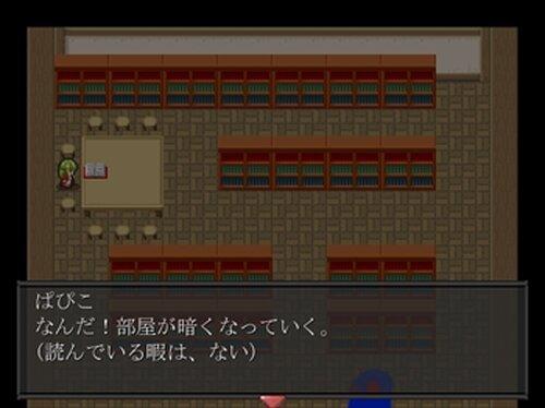 館の化け物 ver.1.03 Game Screen Shots