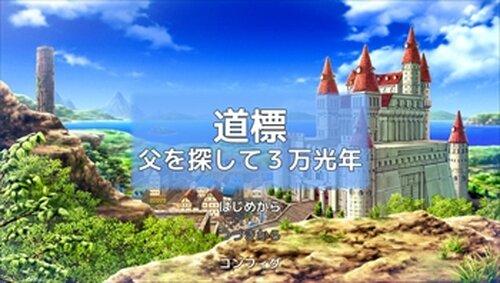 道標 Game Screen Shot2