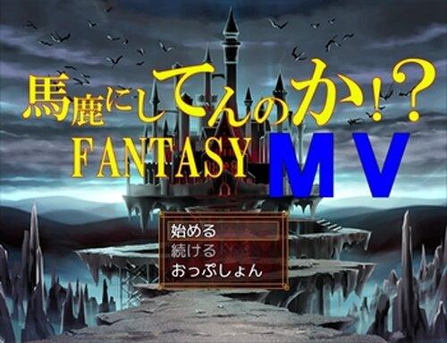 馬鹿にしてんのか!?FANTASY MV Game Screen Shot2