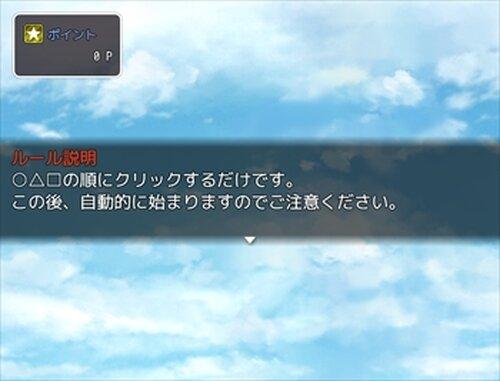 まるさんかくしかく Game Screen Shot2