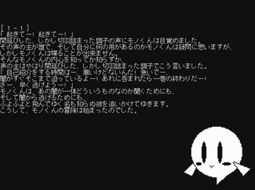 走れ!モノくん Game Screen Shot2