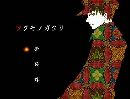 ツクモノガタリ Game Screen Shot1