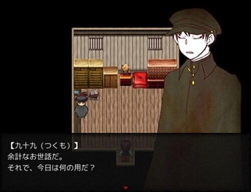 ツクモノガタリ Game Screen Shot2