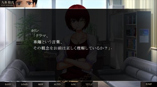 評価版 QxxxⅨ-キュー・クロス・ナイン- The first volume  Game Screen Shot1