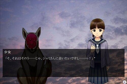 ジャミと呼ばれた妖怪(ブラウザ版) Game Screen Shot3