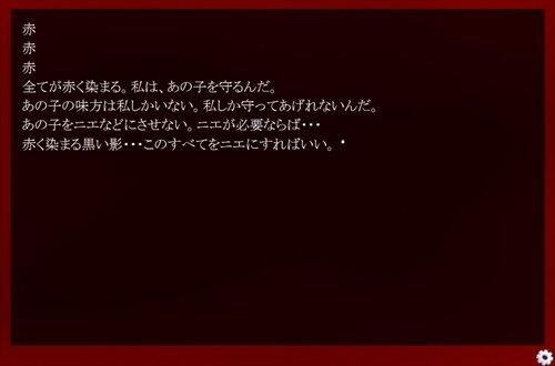 ニエの呪い ―ショートノベル― Game Screen Shot1