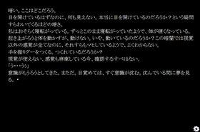 ニエの呪い ―ショートノベル― Game Screen Shot2