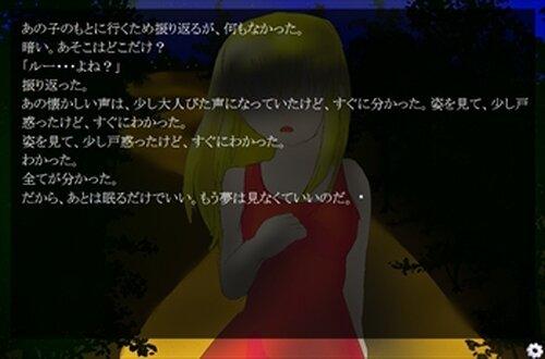 ニエの呪い ―ショートノベル― Game Screen Shot3