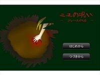 ニエの呪い ―ショートノベル―